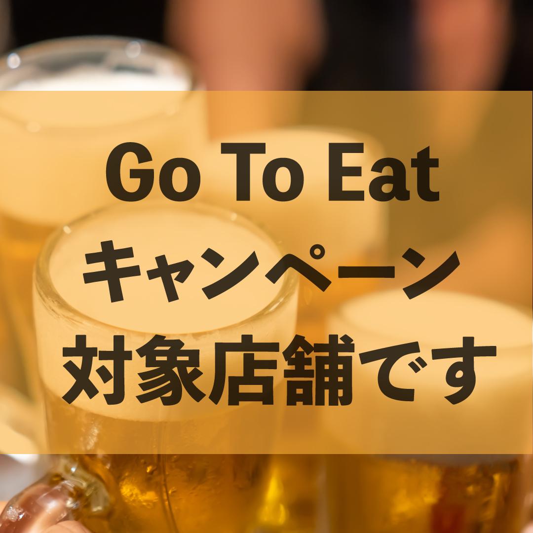 当店はGo To Eatのキャンペーン事業参加店です